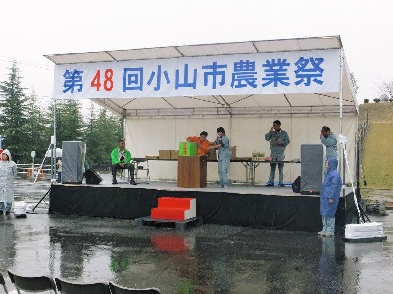 小山市農業祭010