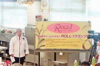 ROLL-1(ロールワン)グランプリ/第4回 スイーツコンテスト | 1 ...