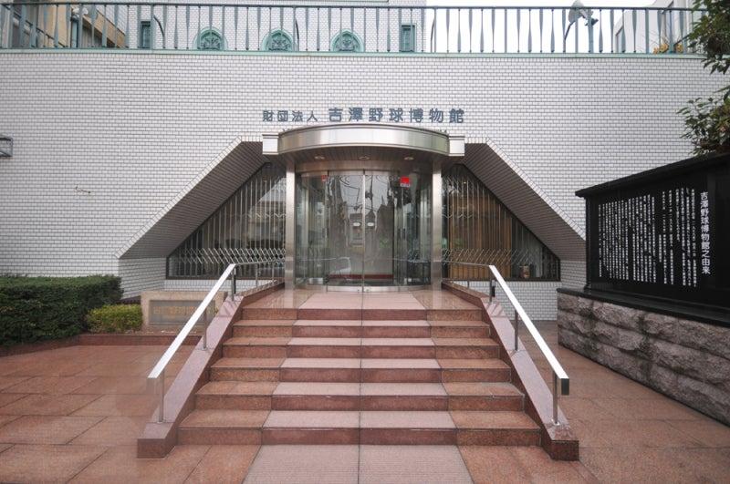 2016年5月31日、吉澤野球博物館 ...