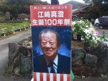 江崎真澄先生 生誕100年祭 | グ...