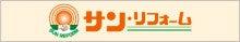 下松市美里町_サン・リフォーム_ショールーム