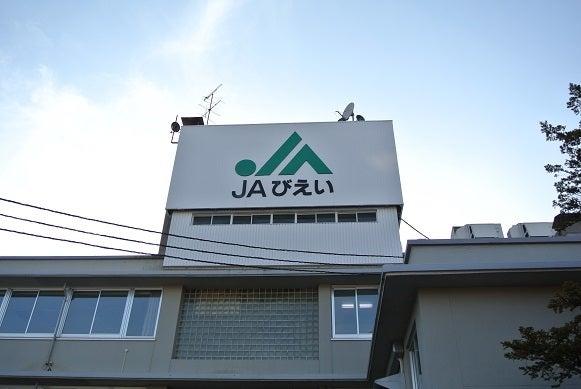 北海道美瑛町農業協同組合事務所