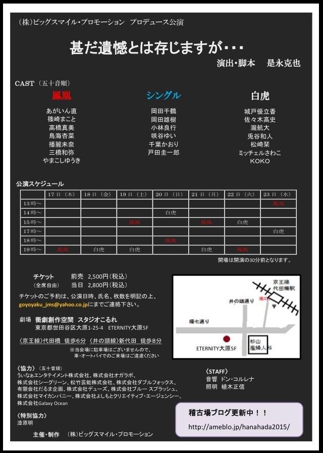 12月舞台出演情報♡   Ban Remina...