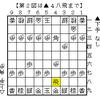 【飛車落ち】 力戦編 第6話 ~問題!~の画像