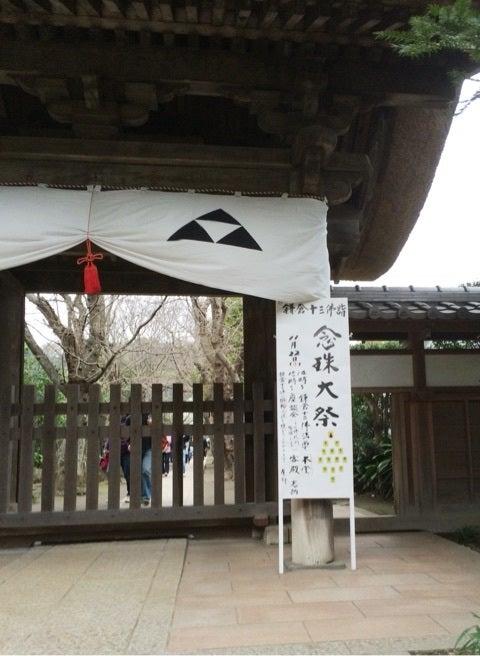 鎌倉十三仏詣 念珠大祭 | 由賀里...