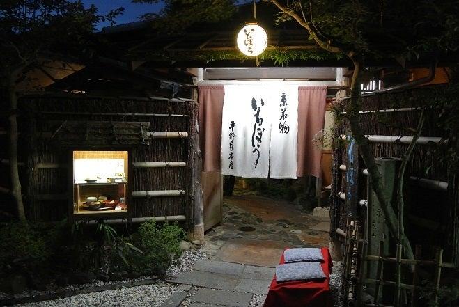 京都 いもぼう平野家本店
