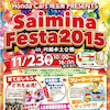 ★☆Saimina Festa 2015☆★の画像