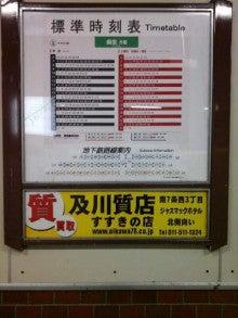 札幌地下鉄路線図 料金