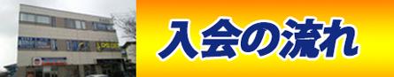 多賀城・塩釜 学習塾 Study Gym入会への流れ