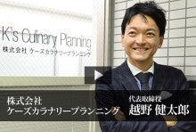 $KCP社長のブログ