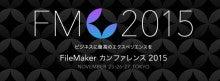 FileMaker カンファレンス 2015
