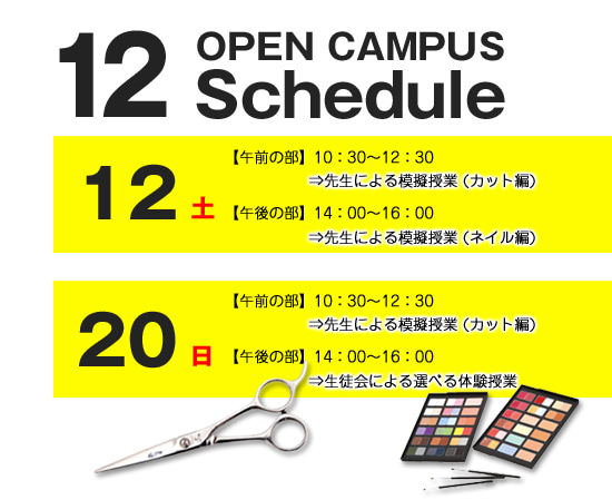 12月オープンキャンパス予定