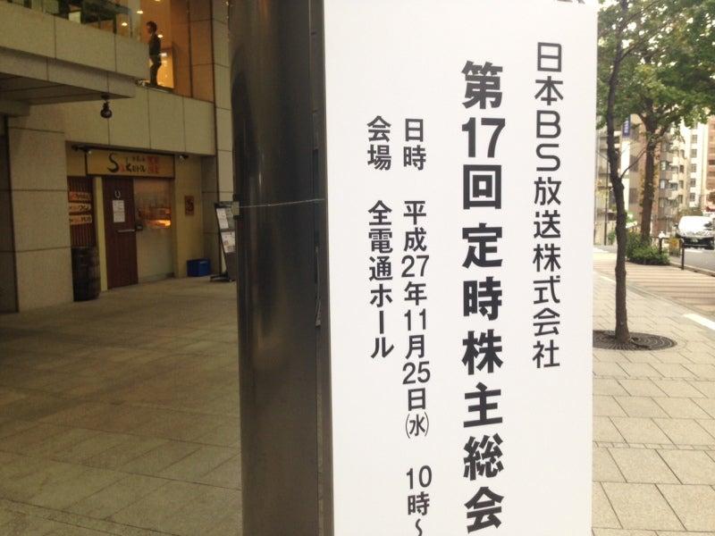 日本BS放送(9414)の株主総会に行...