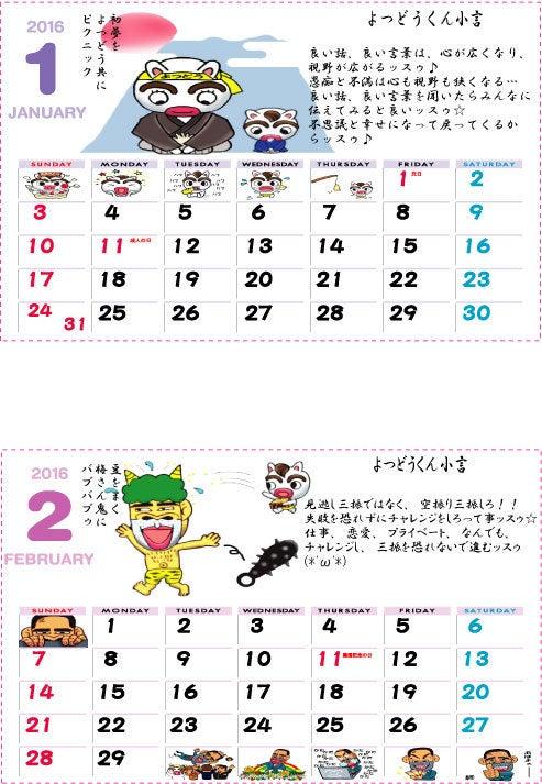 四街道カレンダー