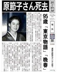 原 節子さん | たくのブログ