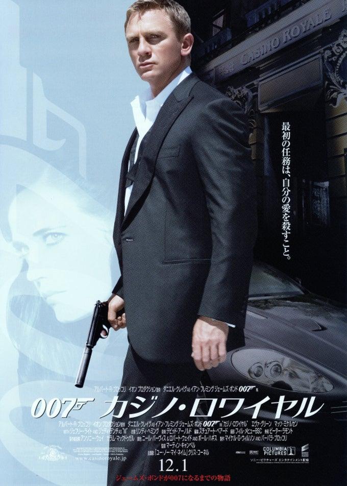 ダニエル・クレイグ主演「007 カジノ・ロワイヤル」(007 Casino Royale)
