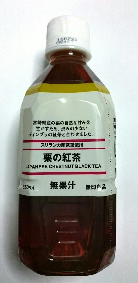 きょうの飲み物 無印良品 栗の紅茶