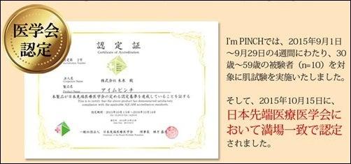 アイムピンチ医学会認定.JPG