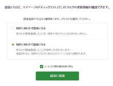 北斗晶さんのブログに読者登録
