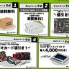 BTOパソコンのサイコム、冬の5大ボーナスキャンペーン開始!の画像