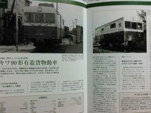 キワ90形有蓋貨物動車