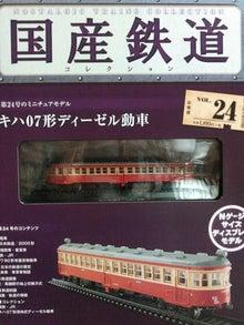 国産鉄道第24巻パッケージ