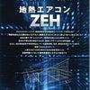 「地熱エアコンZEH」発売記念 限定モニター(1件)さん募集の画像