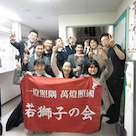 20代・30代の『致知』読者の会 第21回中国若獅子の会in広島の記事より
