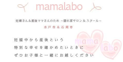 妊婦さん&産後ママさん専門ケア子連れサロン、出張マッサージmamalabo~ママラボ~