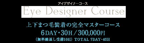 岡山アイラッシュスクール_アイデザイナーコース