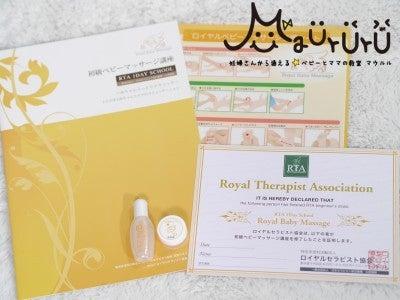 墨田区・江東区でベビーマッサージの資格取得。