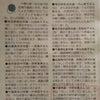 【朝日新聞コメント掲載】育児で議会を休むのはアリ?ナシ?の画像