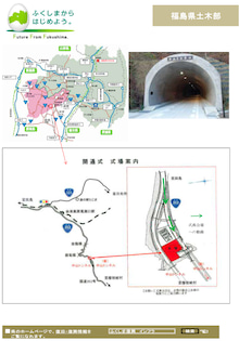 たかつえ_「中山トンネル」の開通式(裏)