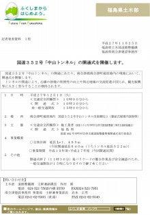 たかつえ_「中山トンネル」の開通式(表)
