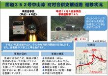 たかつえ_中山峠進捗状況9月広報