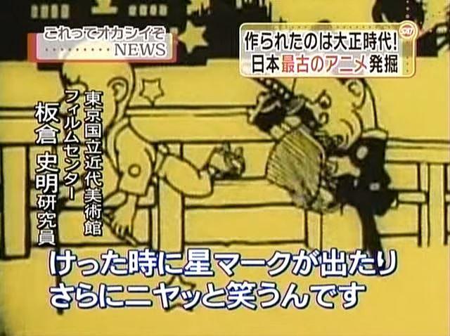 日本最古から活用されているアニ...