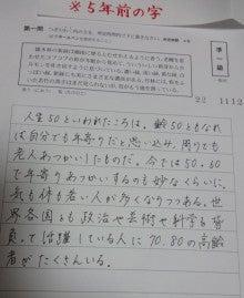 硬筆書写検定の速書き。準1級の合格の目安になりそうな答案例。 | 神戸 ...