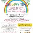 虹色HAPPY TI…
