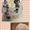 日本一のお米、今年も♡の画像