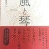 「風と琴」高草洋子の画像