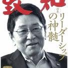 90歳現役社長が語る 日本人の技術者魂の記事より