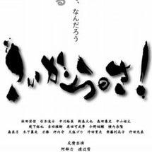 【情報解禁】