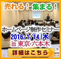 東京 六本木 ホームページ制作セミナー
