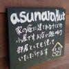 〜asunaro Hut〜の画像