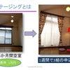 無料教材付き ステージングで早目の空室対策をの画像