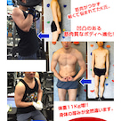 トップビルダー今中直博選手のトレーニング。(パーソナルUクラブ大阪)の記事より