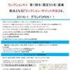 <渋谷ランニングラボ・ランクションポイントのお知らせ>の画像