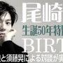 尾崎豊 生誕50年特…