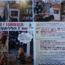 ★12月!小さなおう…