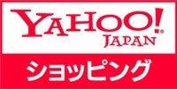 Yahoo!ショッピング TOP